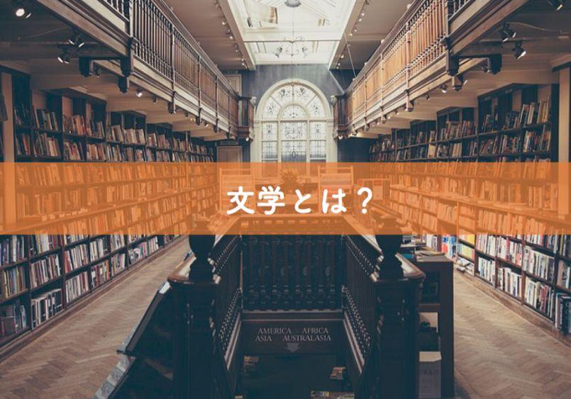 文学とはなにか