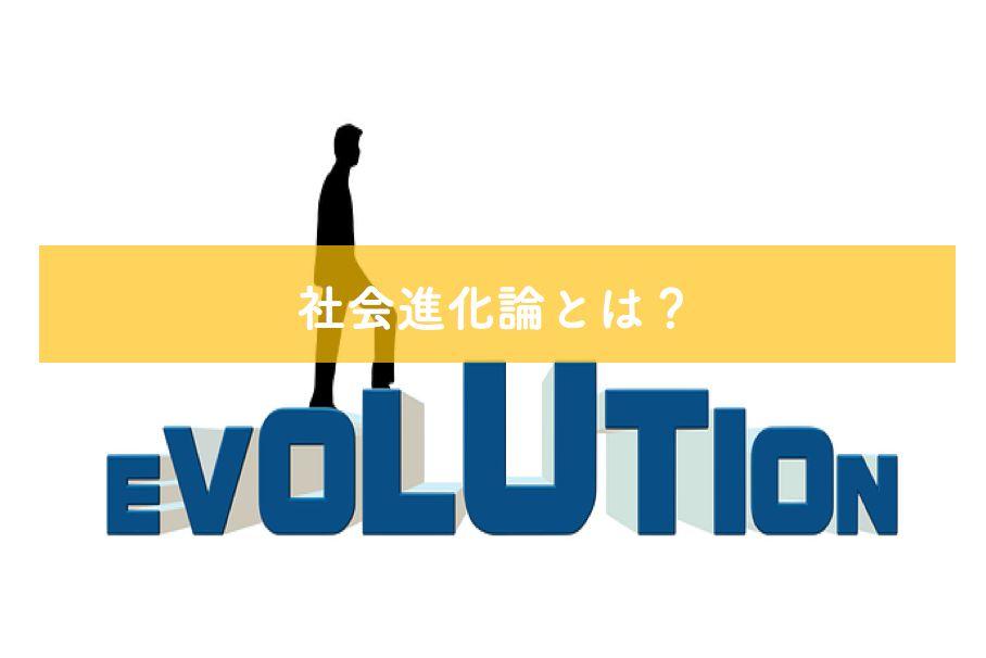 社会進化論とはなにか?