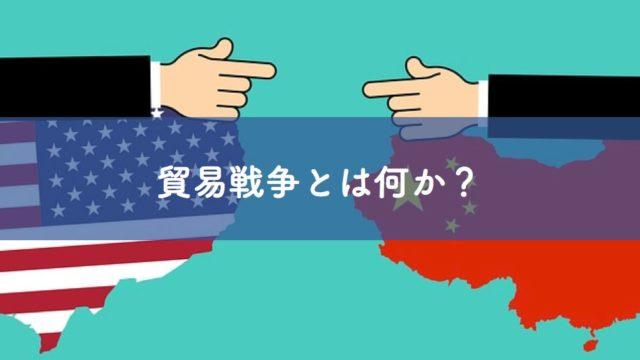 米中貿易戦争を分かりやすく解説