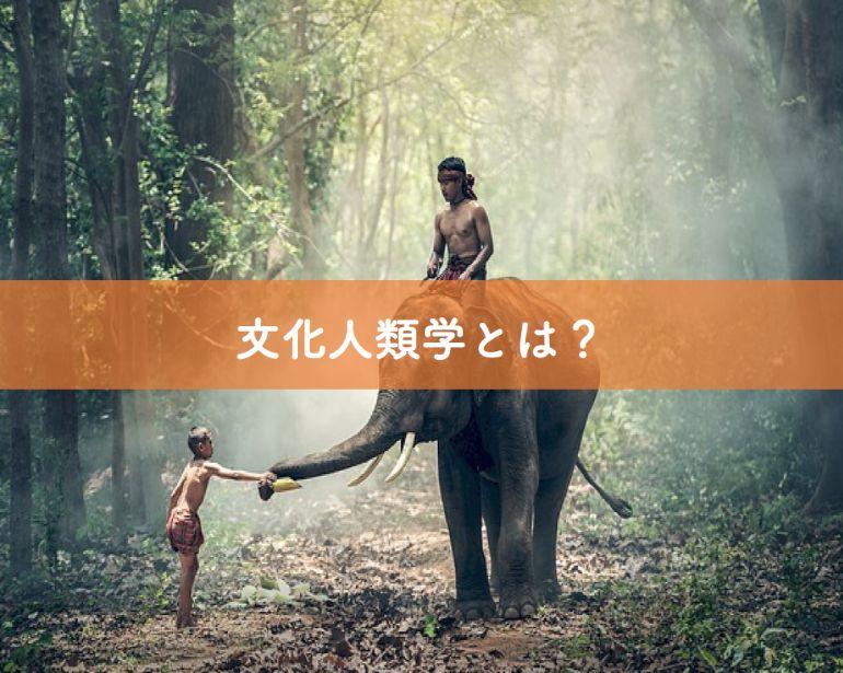 文化人類学とは