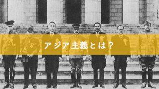 アジア主義と大東亜共栄圏