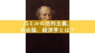 ミルの哲学、功利主義、経済学、自由論とは