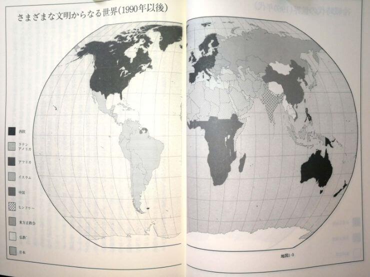 文明の衝突の8つの文明
