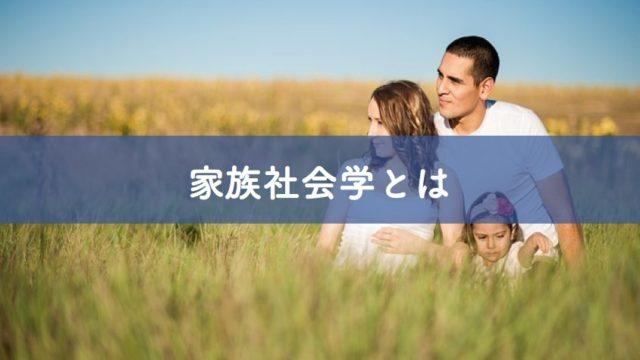 家族社会学とは
