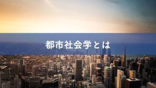 都市社会学とは