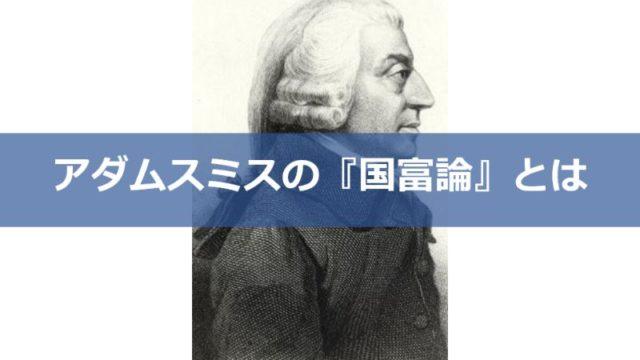 アダムスミスの国富論とは