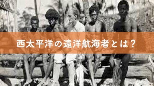西太平洋の遠洋航海者とは