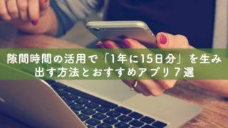 隙間時間の活用で「1年に15日分」を生み出す方法とおすすめアプリ7選
