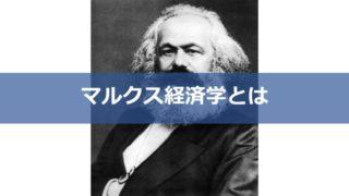 マルクス経済学とは