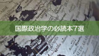 国際政治学の必読本7選