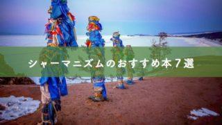 シャーマニズムのおすすめ本7選