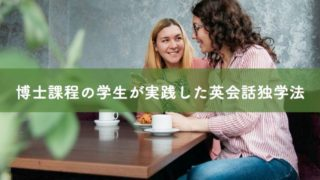 博士課程の学生が実践した英会話独学法