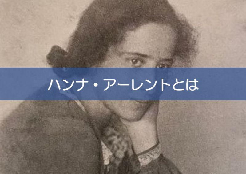 ハンナ・アーレントとは