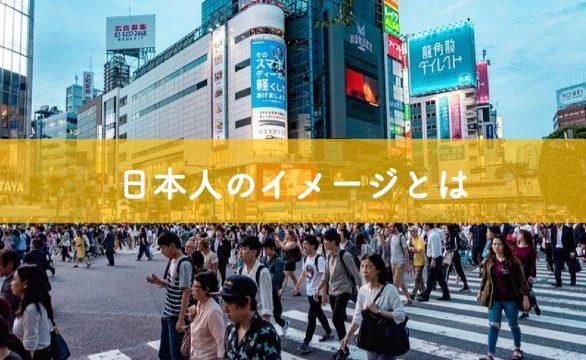 日本人のイメージとは