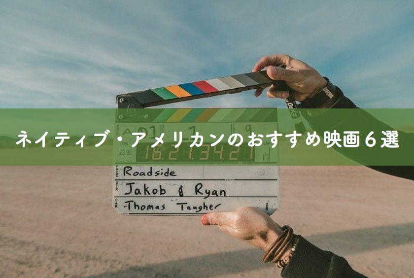 ネイティブ・アメリカンおすすめ映画
