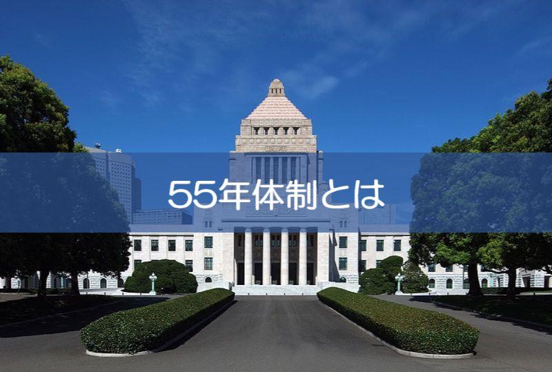 55年体制とは