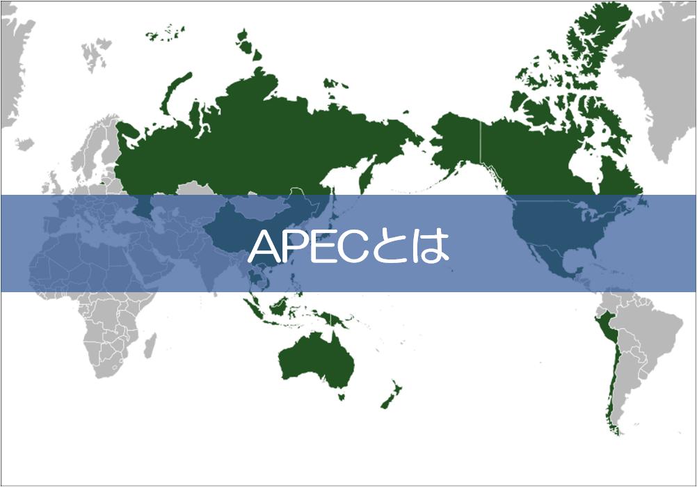 APECとは