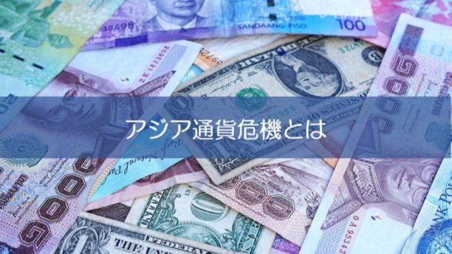 アジア通貨危機とは