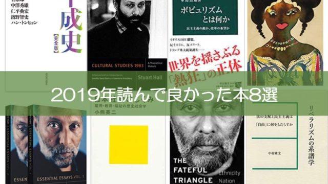 2019年のおすすめ本