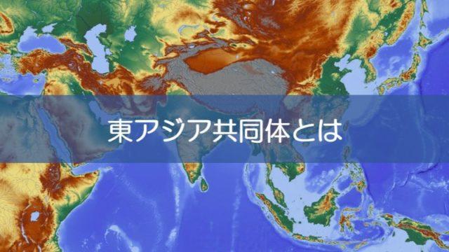 東アジア共同体とは
