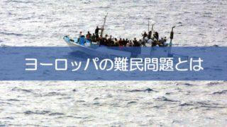 ヨーロッパの難民問題とは