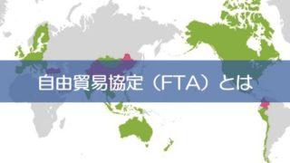 FTA(自由貿易協定)とは