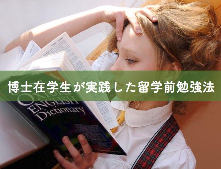 留学前にするべき勉強