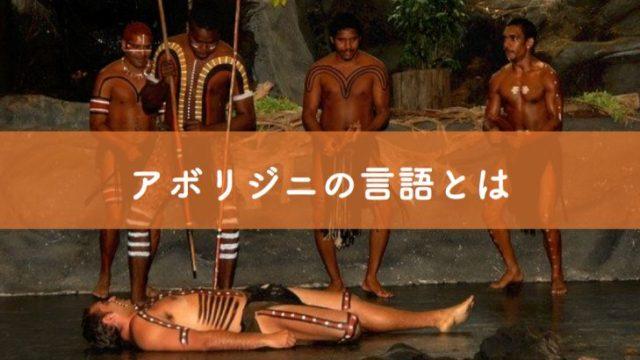 アボリジニの言語とは