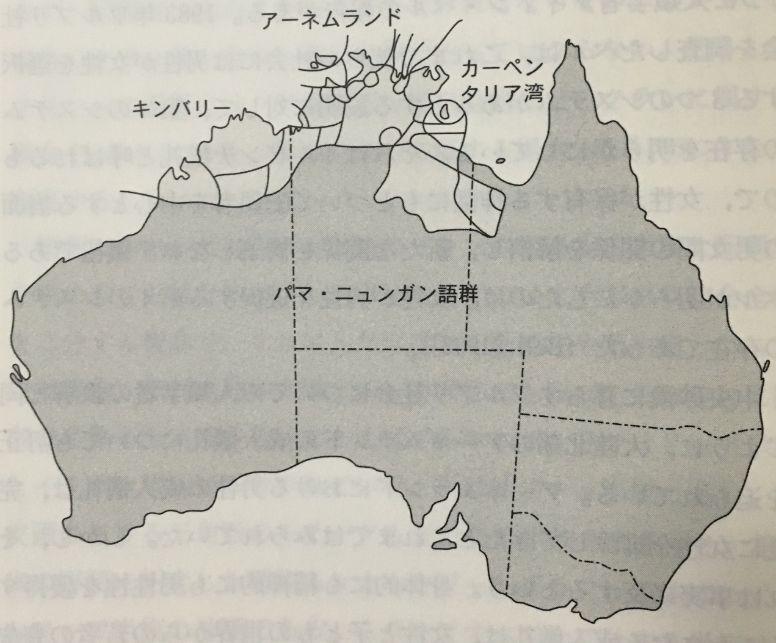 アボリジニの言語とその分布