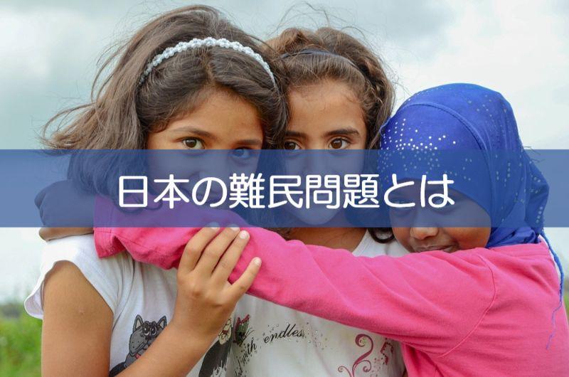 日本の難民問題