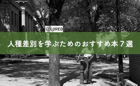 人種差別を学ぶためのおすすめ本7選