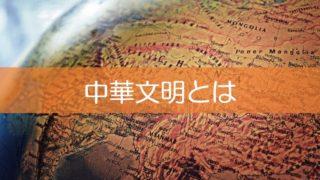 中華文明とは