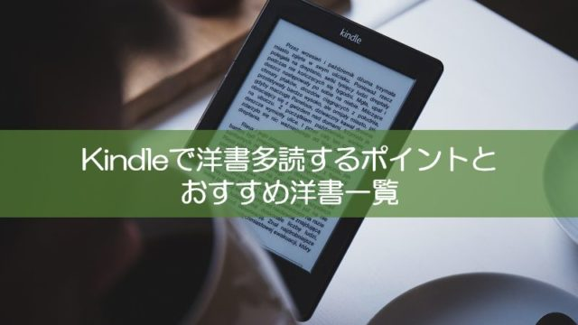 kindle洋書多読のポイント