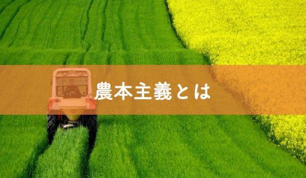 農本主義とは