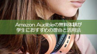 Amazon Audible無料体験とは
