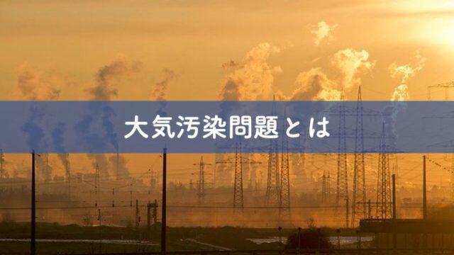 大気汚染問題とは