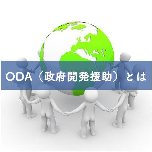 ODA(政府開発援助)とは