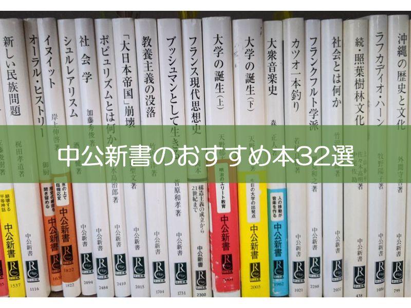 中公新書のおすすめ本32選