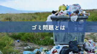 ゴミ問題とは
