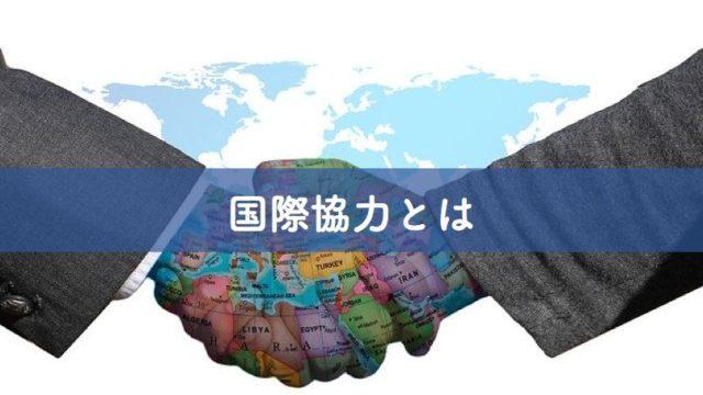 国際協力とは