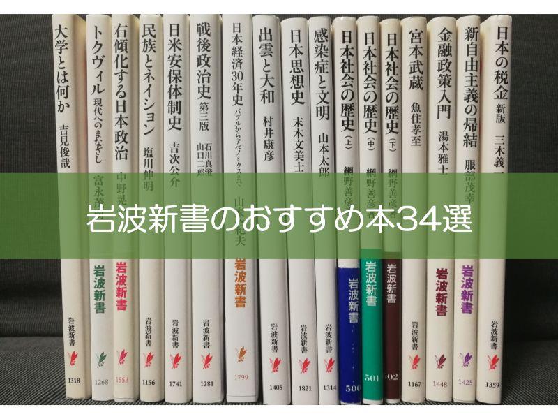 岩波新書のおすすめ本