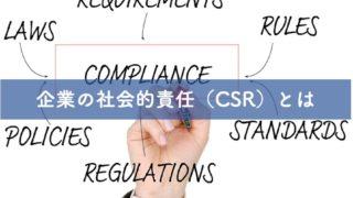 企業の社会的責任(CSR)とは