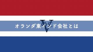 オランダ東インド会社とは