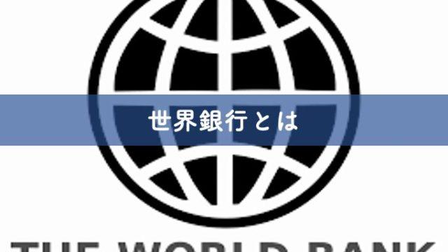 世界銀行とは