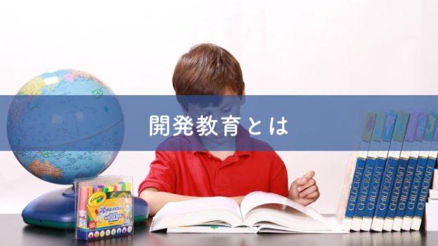 開発教育とは