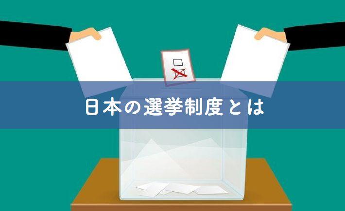 日本の選挙制度とは