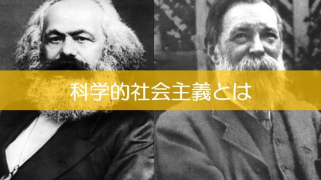 科学的社会主義とは