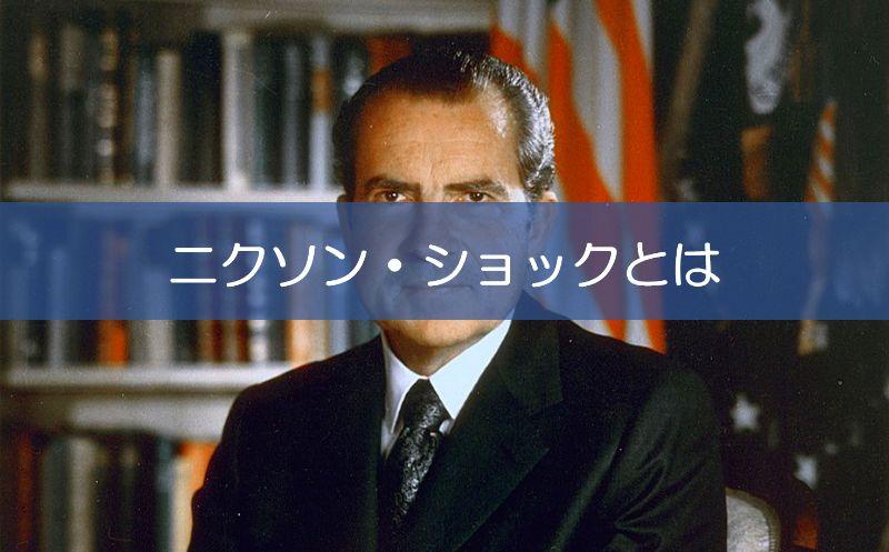 ニクソン・ショックとは