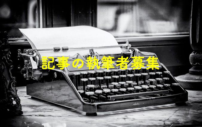 記事の執筆者募集