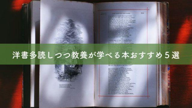 洋書多読しつつ教養が身につく本おすすめ5選